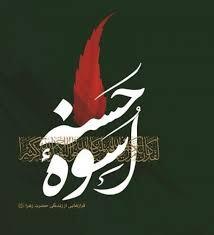 حضرت زهرا الگوی نگرش توحیدی در زندگی
