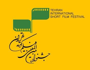 اکران فیلمهای کوتاه راه یافته به دوبخش ملی و بینالملل
