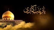 قلم تقدیردرموردحرم حضرت زینب(س)