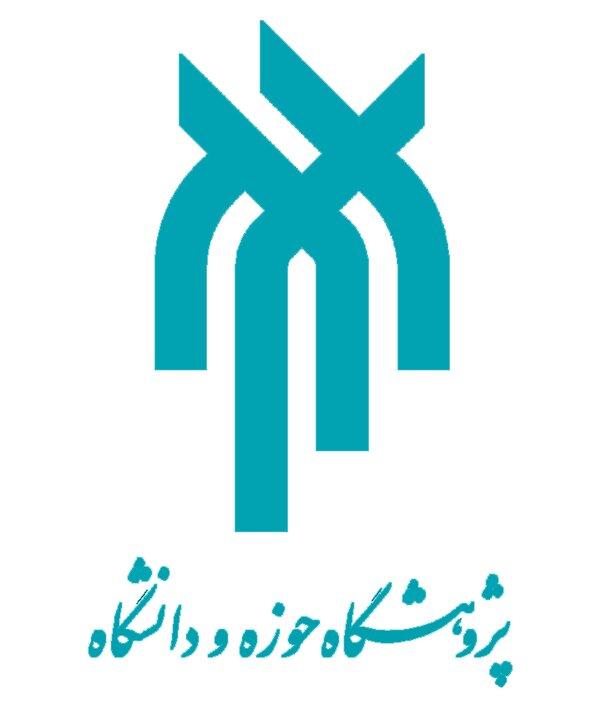 پژوهشگاه حوزه و دانشگاه