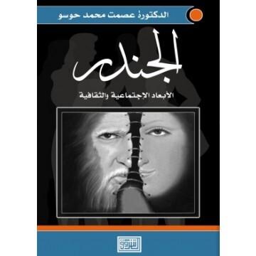 نگاهی به کتاب الجندر:الأبعاد الاجتماعیة والثقافیة