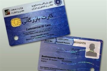 ساماندهی کارتهای بازرگانی در گروی همکاری قوه قضاییه