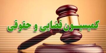 تصویب لوایح همکاری قضایی با ترکمنستان و برزیل در کمیسیون قضایی مجلس