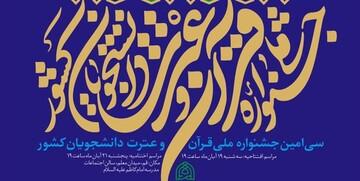 معرفی برگزیدگان جشنواره قرآن و عترت دانشجویان کشور