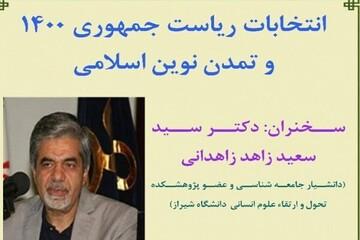 نشست انتخابات ریاست جمهوری ۱۴۰۰ و تمدن نوین اسلامی برگزار میشود