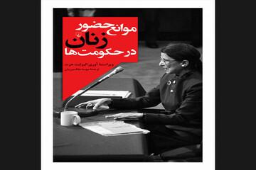 مشارکت وتوانمند سازی زنان در امور سیاسی