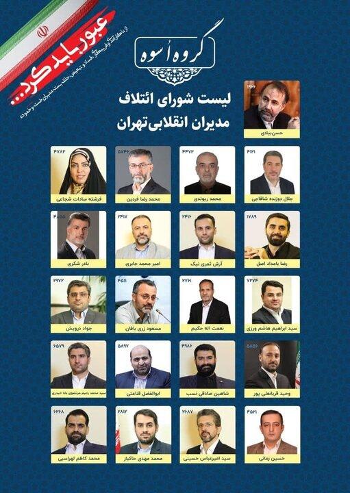 شورای ائتلاف مدیران انقلابی تهران برای انتخابات شورای شهر تهران