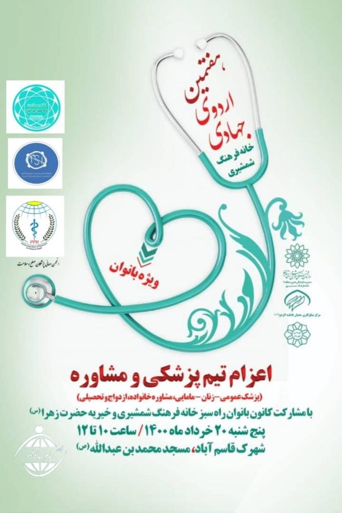 اعزام تیم مشاوره و پزشکی به شهرک قاسم آباد کهریزک