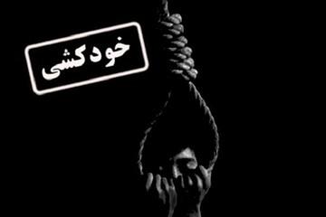 محکم ترین دلیل زشتی خودکشی ؛ وجدان است.