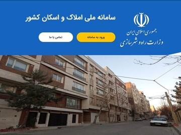 سایت سامانه ملی املاک و اسکان و ثبت نام ودیعه مسکن فعال شد