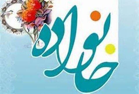 اهمیت مساله خانواده از کلام رهبر انقلاب اسلامی