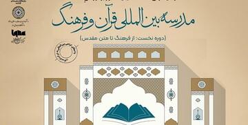 برگزاری نخستین مدرسه بینالمللی تابستانی «قرآن و فرهنگ»