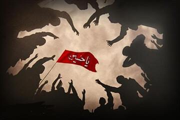 مراسم عزاداری ابا عبدالله الحسین(ع) به همت هیئت عزاداری هنر و رسانه و خانه مطبوعات