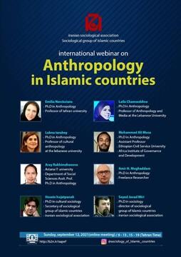 برگزاری وبینار بین المللی مردم شناسی در کشورهای اسلامی