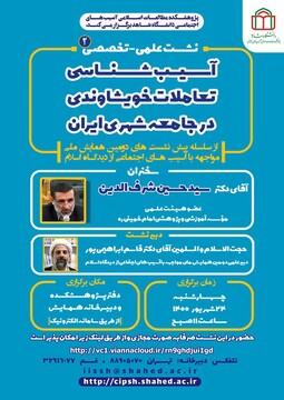 نشست علمی تخصصی آسیب شناسی تعاملات خویشاوندی در جامعه شهری ایران