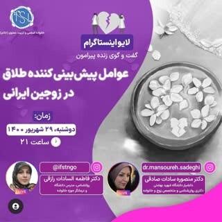 نشست علمی با موضوع عوامل پیش بینی کننده طلاق در زوجین ایرانی برگزار می شود