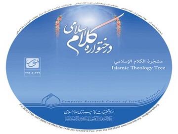 رونمایی از نسخه دوم نرم افزار کتابخانه و درخت واره کلام اسلامی